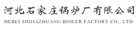 河北石家庄锅炉厂有限公司